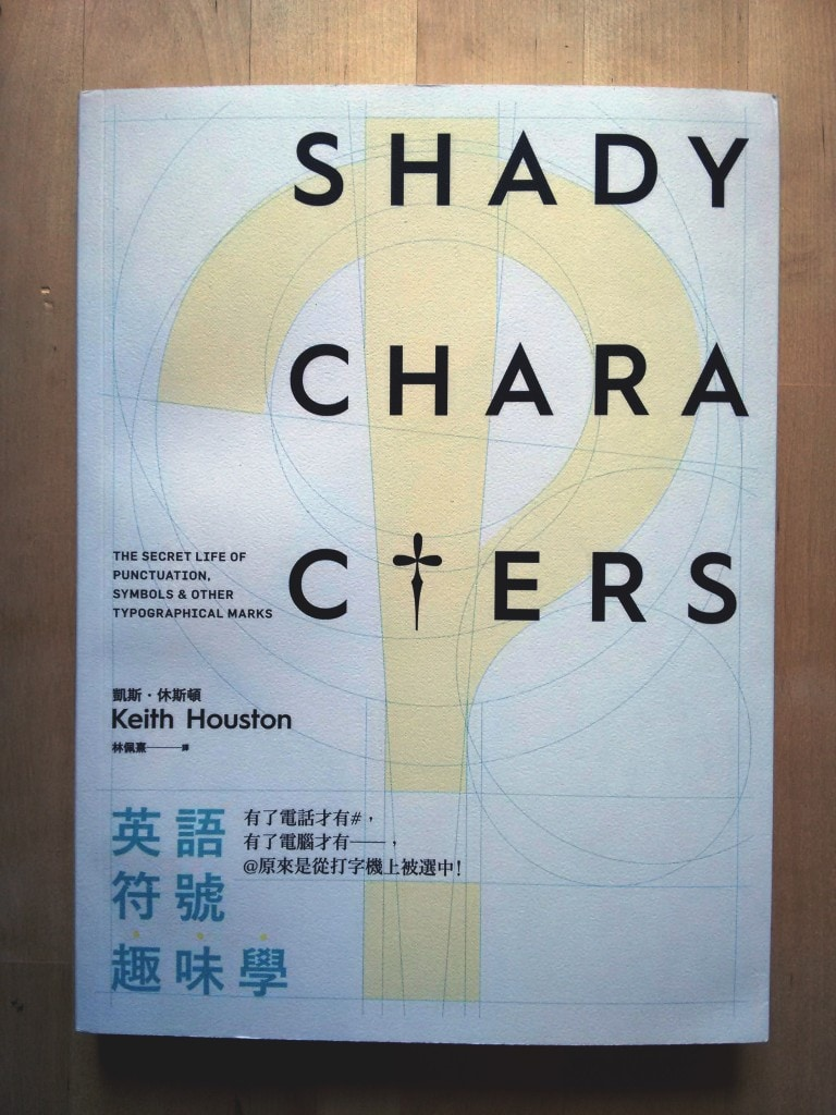 The Chinese (complex characters) edition of Shady Characters, as designed by Chang Lien Hung and published by Rye Field Publications.