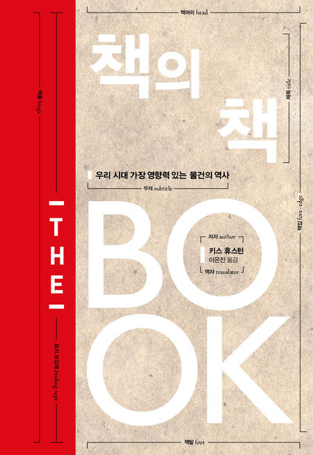 Cover of the Korean edition of The Book
